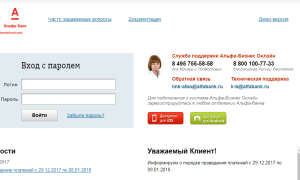 Войти в личный кабинет Альфа бизнес онлайн link.alfabank.ru