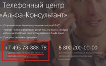 Бесплатный телефон горячей линии Альфа Банка для физлиц, ИП, ЮЛ