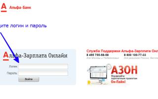 Войти в личный кабинет АЗОН – Альфа Банк зарплата онлайн zp.alfabank.ru