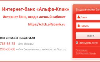 Альфа-Клик интернет банк: как зарегистрироваться и войти
