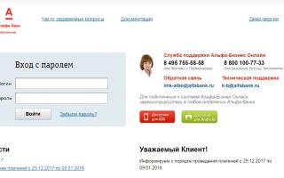 Вход в Альфа Клиент Онлайн для клиентов Альфа Банка Alfa Client Online