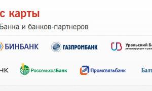 Банки-партнеры Альфа-Банка, банкоматы и снятие денег без комиссии