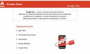 Услуга Альфа Чек от Альфа Банка: подключение, отключение, стоимость