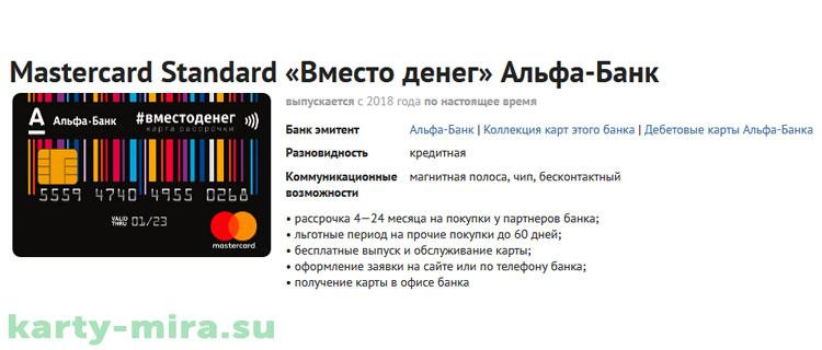 Альфа банк карта рассрочки вместо денег партнеры в москве