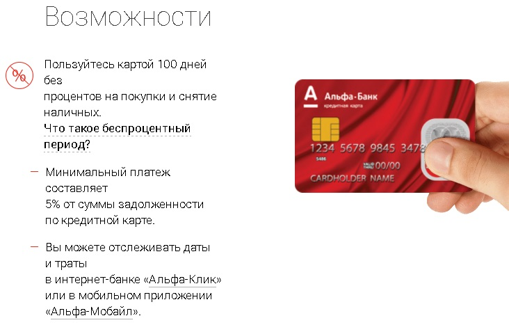 как оформить кредитную карту альфа банк через интернет