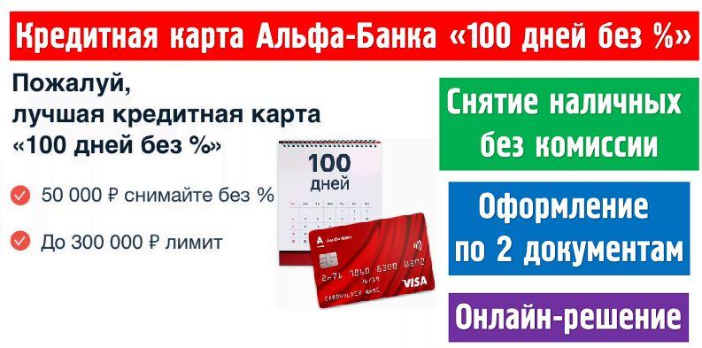 онлайн заявка на карту альфа банк 100 дней