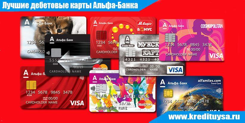 Статьи о дебетовой карте Альфа-Банка alfatravel обзоры и советы