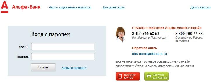 скачать онлайн банк бизнес