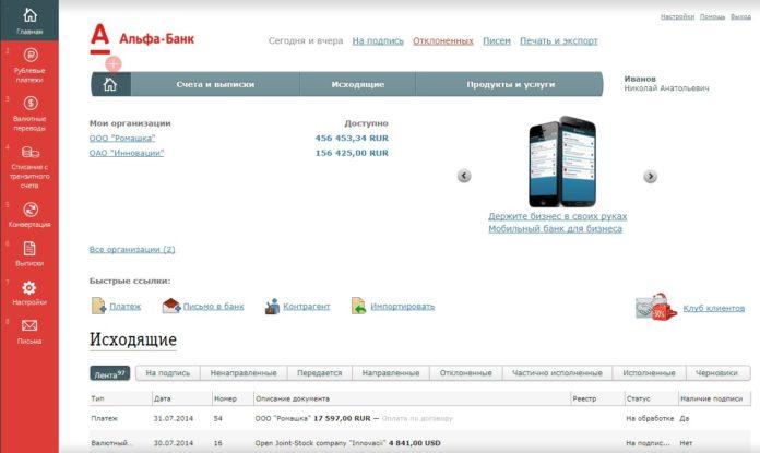 банк москвы бизнес онлайн вход в систему