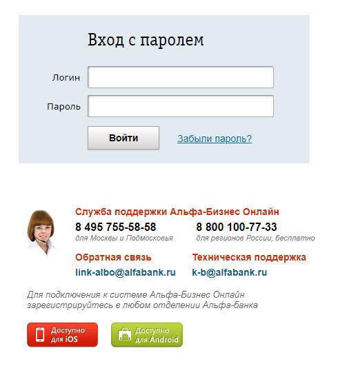 Альфа банк бизнес онлайн бухгалтерия